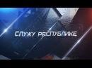 Киевские карательные батальоны. Нарушения «Абсолютного перемирия» со стороны ВСУ. Служу Республике. 21.03.18