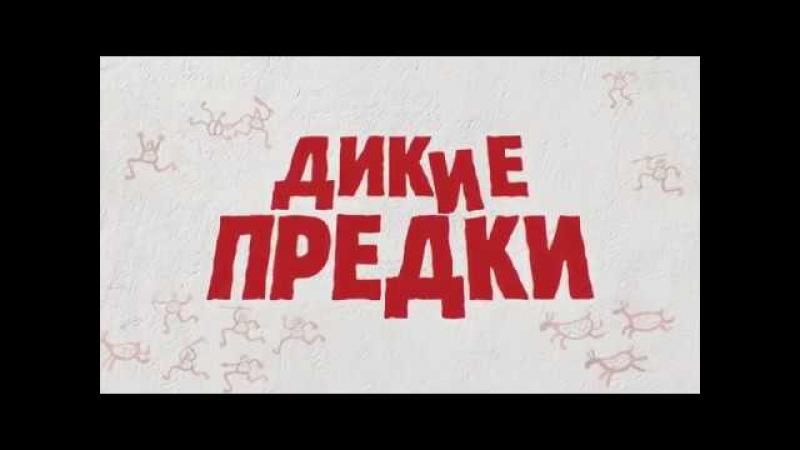 Дикие предки - Русский трейлер (2018)