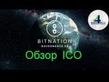 Обзор ICO Bitnation - децентрализованные нации. Юрисдикция Pangea