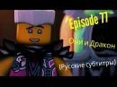 Lego Ninjago Season 8 Episode 77 The Oni and the Dragon Они и Дракон Русские субтитры