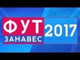 ФУТЗАНАВЕС: Итоги 2017-го года