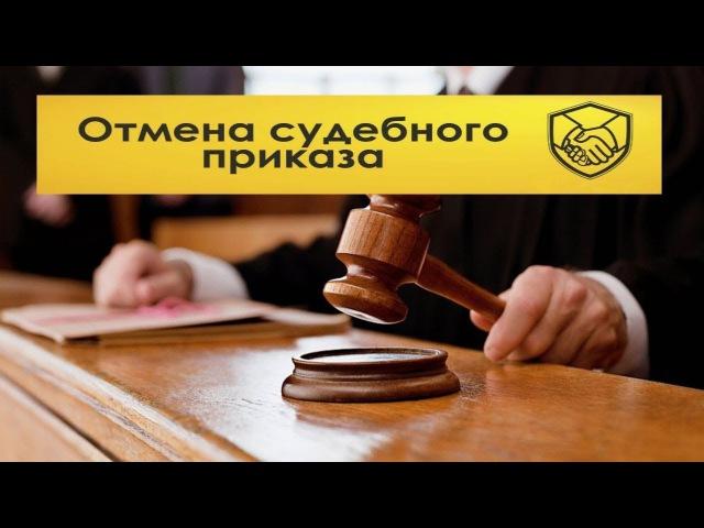 Отмена судебного приказа Человеком гражданином СССР