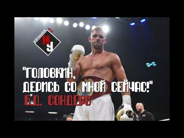 Б.Д. Сондерс: Дерись со мной сейчас, Головкин! интервью после боя с Лемье | Нейтрал...