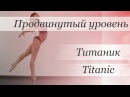 How to pole dance trick Titanic - pole dance tutorial /Уроки pole dance - Титаник