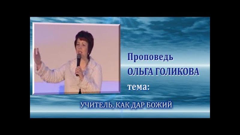 Учитель, как Божий дар. Ольга Голикова.
