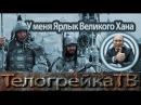 Украинский язык это испорченный русский ?И кто такие москали .часть 2