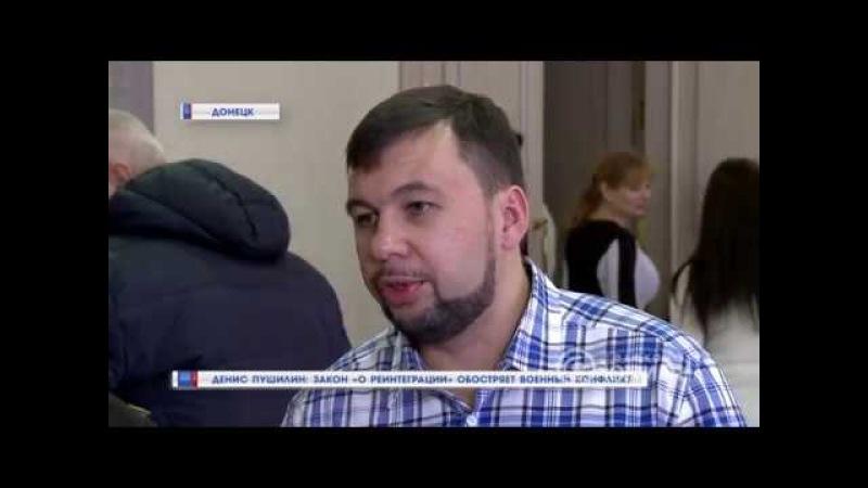 Денис Пушилин Закон О реинтеграции обостряет военный конфликт 26 02 2018 Панорама