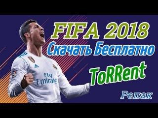 Где скачать FIFA 18 на PC через торрент | Download FIFA 18 Repack