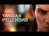 Yakuza 6 — отличное завершение гангстерской саги