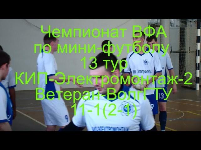 КИП Электромонтаж 2 Ветеран ВолгГТУ 11 1 2 1 обзор матча смотреть онлайн без регистрации