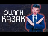 LETS THINK KAZAKHS ABDI BURN