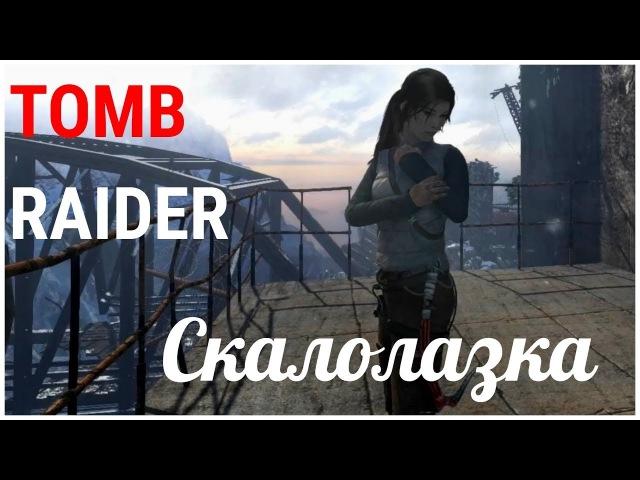 Tomb Raider - Скалолазка (Tomb Raider 4), прохождение на русском от oldgamer