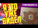 Подборка с ИНДИ Cтримов НОВЫЙ PUBG КОШАЧИЙ ХАРТСТОУН ГАЧИБАСС И ДРУГОЕ