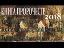 КНИГА ПРОРОЧЕСТВ Ураган в Москве Конец правления Путина Третий Триумвират