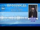 Проповедь архиеп Арсения в среду 1 й седмицы Великого поста 29 2 12г