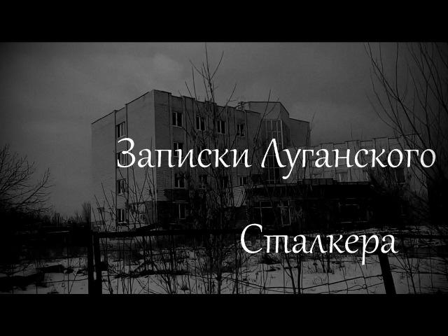 Записки Луганского Сталкера 1 Призрак в Больнице