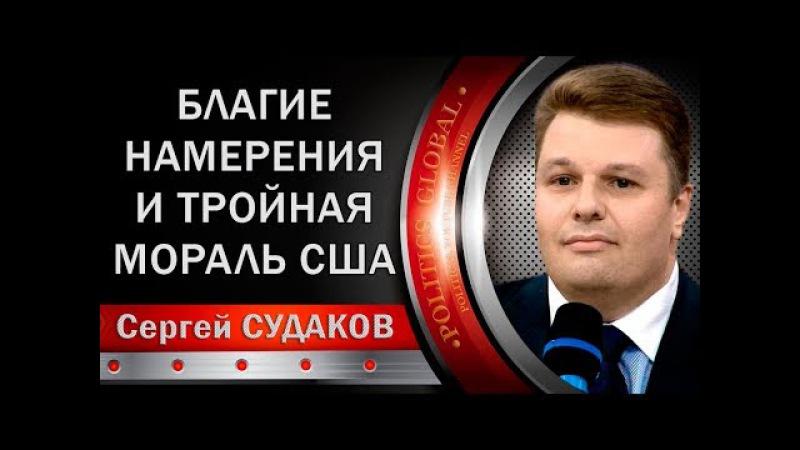 Сергей Судаков: Благие намерения и тройная мораль. 09 12 2017