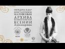 Торжественный акт дарения архива великой княгини Ксении Александровны
