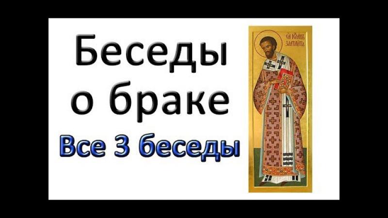 Св. Иоанн Златоуст Беседы о браке (Полное собрание бесед) (аудио озвучка)