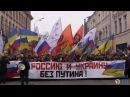 15 марта 2014. Москва. Майданутые москвичи на марше мира - цитаты