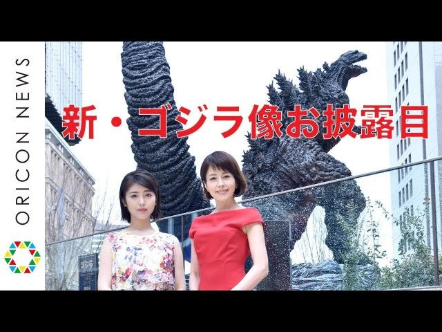 日比谷に新・ゴジラ像が初お披露目 沢口靖子&浜辺美波が除幕