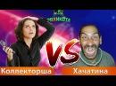 Хачи vs Коллектор — перекрестный пранк Пранки от Евгения Вольнова Пранкота
