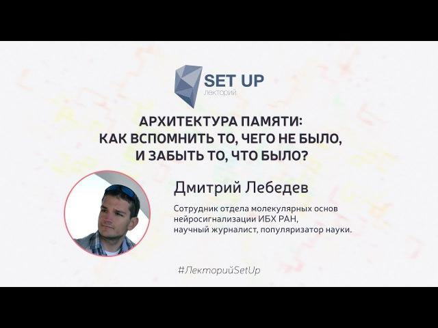 Дмитрий Лебедев — Как вспомнить то, чего не было, и забыть то, что было