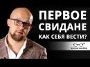Как вести себя на первом свидании Первое свидание Отношения мужчины и женщины Ярослав Самойлов