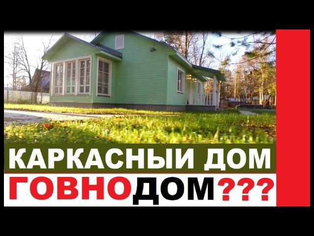 Каркасный дом - говнодом Жизнь без ошейника. Стройхлам