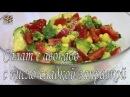 Простой Салат с Авокадо и Кисло Сладкой Заправкой Постное Блюдо