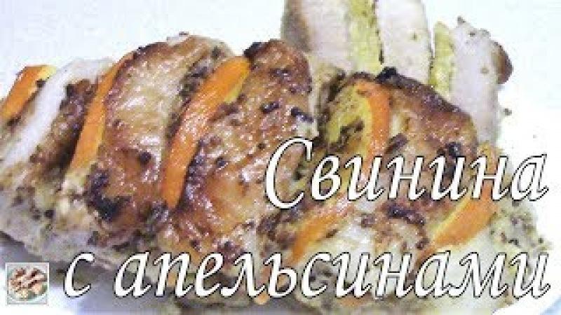 Свинина с апельсинами в духовке Простой рецепт смотреть онлайн без регистрации
