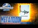Легендарный МЕГАЛОДОН - Jurassic World The Game 17