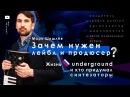 Зачем нужен лейбл? Underground в России, музыка СССР и кто придумал синтезаторы