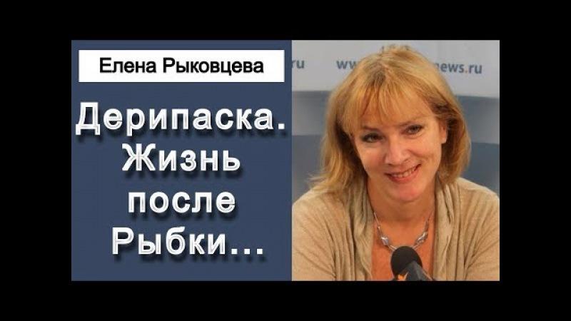 Дерипаска. Жизнь после Рыбки ... Слава Рабинович Елена Рыковцева 20.02.2018