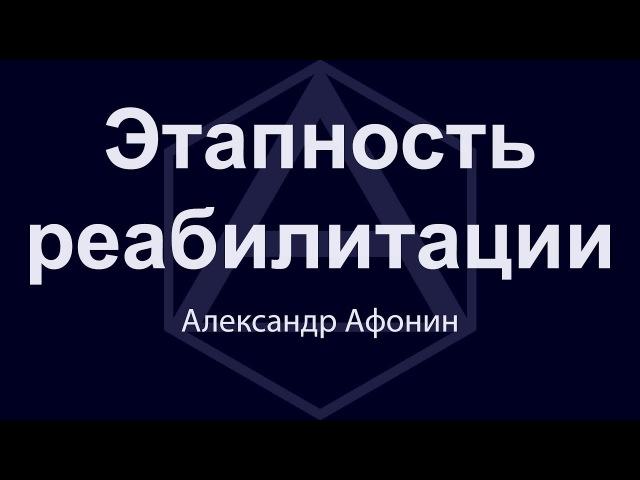 Этапность при работе с позвоночником - Сборка человека Александр Афонин