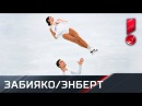 Произвольная программа пары Наталья Забияко Александр Энберт Чемпионат Европы