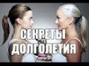 Как дожить до 200 лет Секреты долголетия Документальный фильм Тайны Чапман 23 01 2017