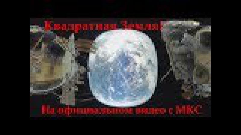 Квадратная Земля! На официальном видео с МКС » Freewka.com - Смотреть онлайн в хорощем качестве