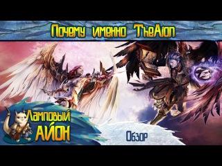TheAion 3.0 [обзор сервера]: Почему именно TheAion?