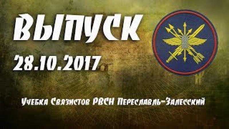 Выпуск в учебном центре РВСН (в/ч 74400 Переславль-Залесский) 28.10.2017 года