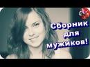 ХОЙ ВАМ В МАШИНУ! Сборник лучших клипов на каверы Сектор газа Hype MusicCheGevarov