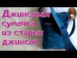 Замечательная Маленькая Джинсовая Сумочка из старых джинсов Своими Руками  Видео урок