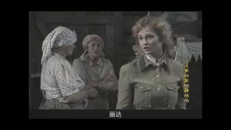 苏联电视剧:这里的黎明静悄悄9(国语)