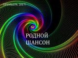НОВИНКА 2017!ПРЕМЬЕРА! РОДНОЙ ШАНСОН!