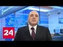 Мишустин представил инновационные проекты налогового администрирования - Россия 24