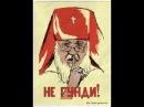 Шок! Патриарх Гундявин: Славяне варвары, люди второго сорта-почти звери