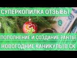 СуперКопилка ОТЗЫВЫ. Пополнение ЛК и создание Рантье. О новогодних каникулах в СК.