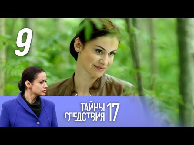 Тайны следствия 17 сезон Явный мотив 9 фильм 1 2 серия 2017 Детектив @ Русские сериалы
