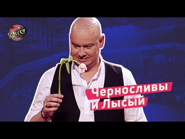 Черносливы и Лысый - Сборная армян Украины Джан   Лига Смеха 2018