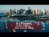 9 Грамм - Есть повод (при уч. Kooza K2O, DJ Wide) (#РР)